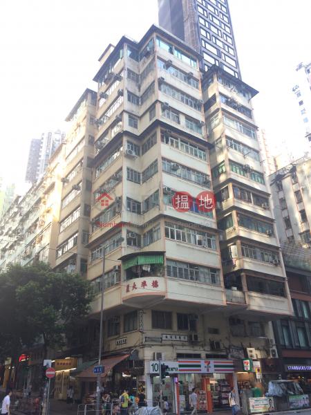 標準大廈 (Piu Chun Building) 西營盤|搵地(OneDay)(3)