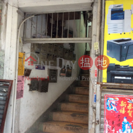 158 Yee Kuk Street|醫局街158號