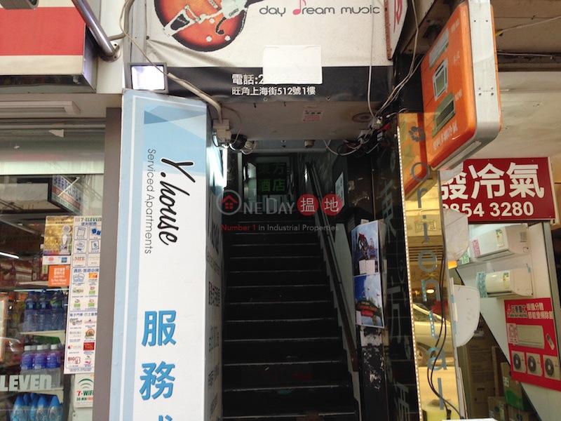 512 Shanghai Street (512 Shanghai Street) Mong Kok|搵地(OneDay)(1)