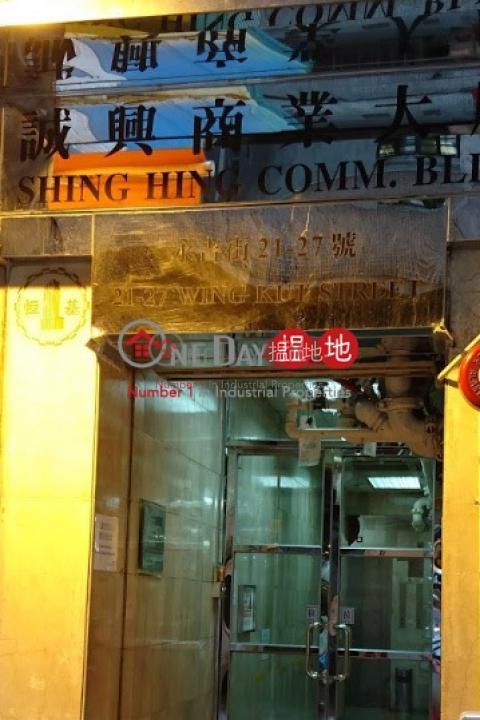 誠興商業大廈 中區誠興商業大廈(Shing Hing Commerical Building)出售樓盤 (chanc-05420)_0