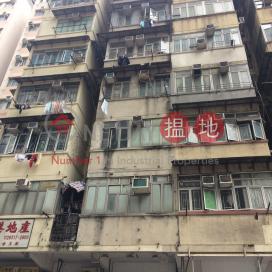 青山道383號,長沙灣, 九龍