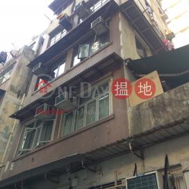 崇慶里1-1A號,西營盤, 香港島