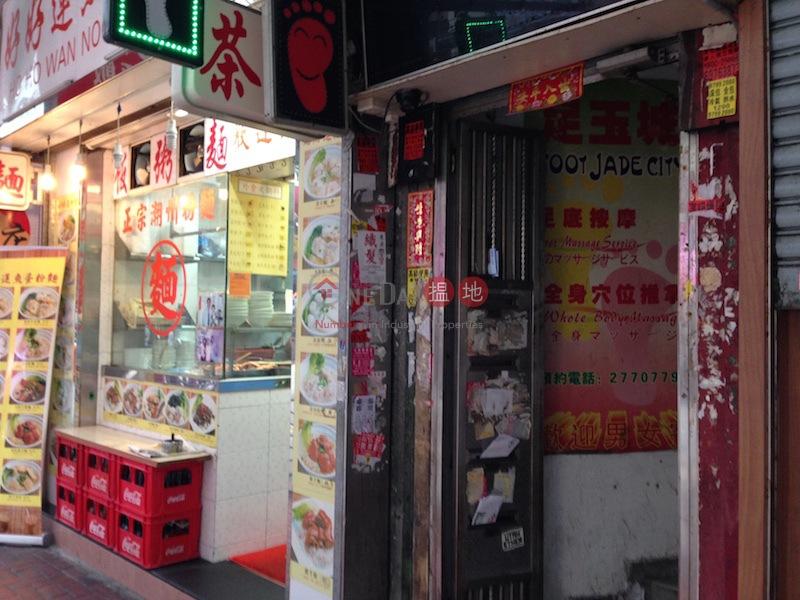 上海街118號 (118 Shanghai Street) 佐敦|搵地(OneDay)(2)