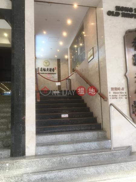 華寶大廈 (Prat Mansions) 尖沙咀|搵地(OneDay)(1)
