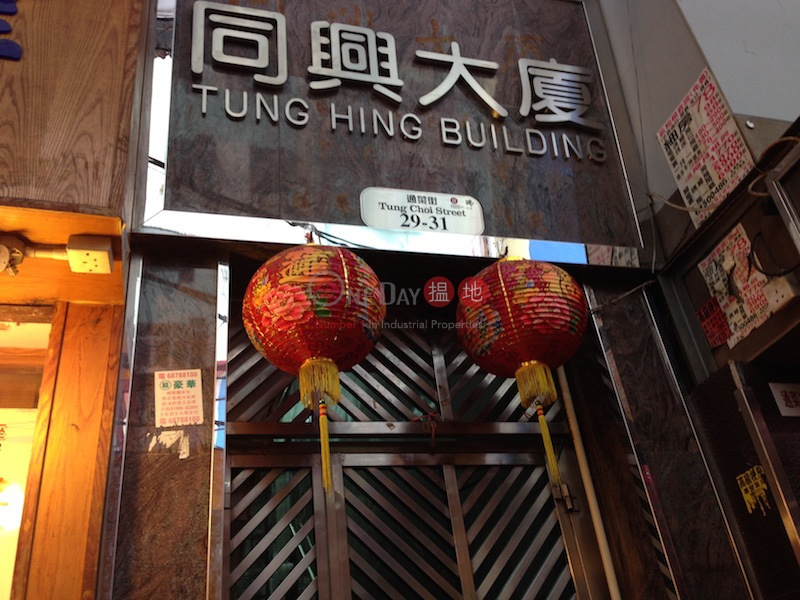 Tung Hing Building (Tung Hing Building ) Mong Kok|搵地(OneDay)(1)