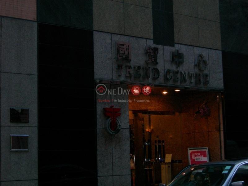 國貿中心 (Trend Centre) 柴灣|搵地(OneDay)(2)