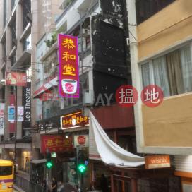 波斯富街87號,銅鑼灣, 香港島