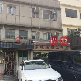 259 Wo Yi Hop Road|和宜合道259號