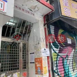39 Hung Fook Street 鴻福街39號