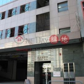 Leahander Centre,Tsuen Wan East, New Territories