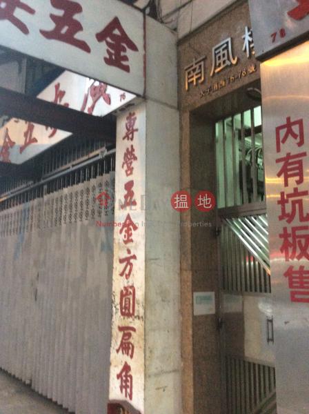 NAM FUNG BUILDING (NAM FUNG BUILDING) Tai Kok Tsui|搵地(OneDay)(2)