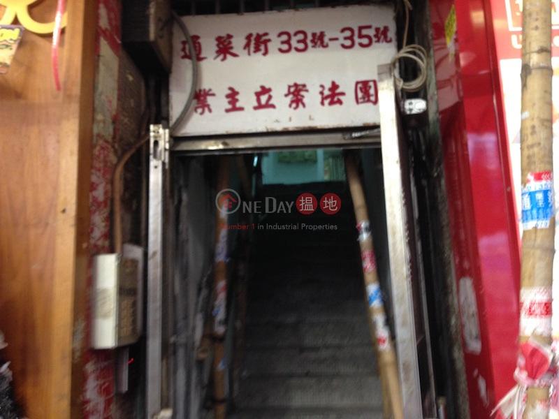 通菜街33-35號 (33-35 Tung Choi Street) 旺角|搵地(OneDay)(1)