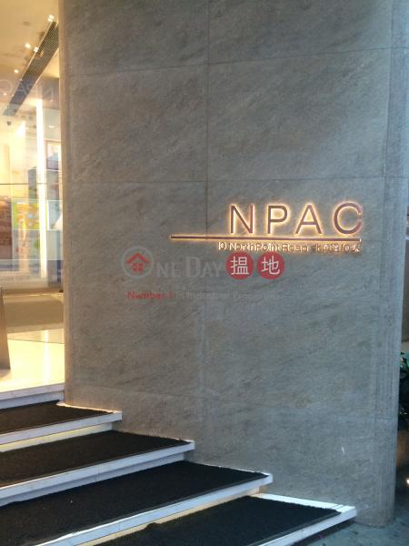 北角亞太廣場 (North Point Asia Pac Centre ) 北角|搵地(OneDay)(4)