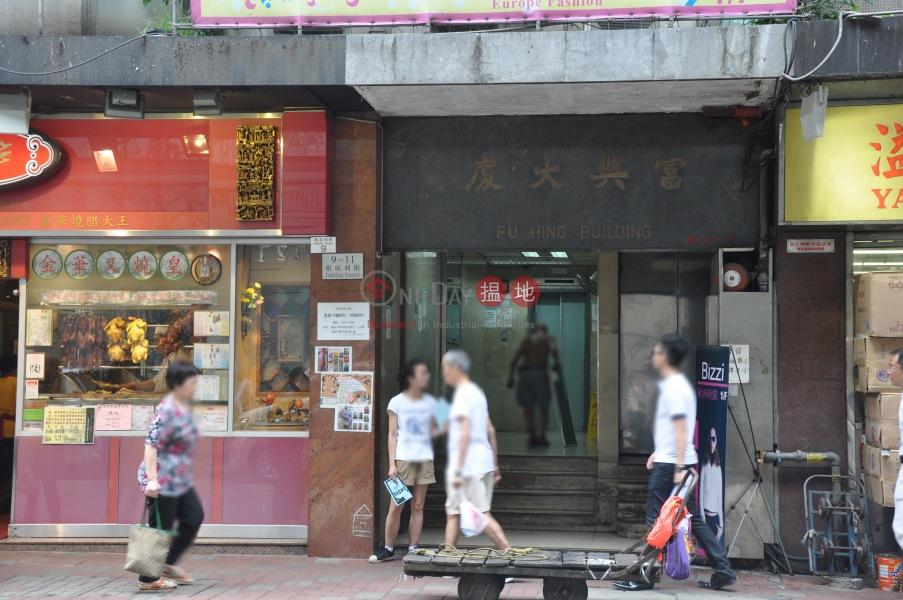 富興樓 (Fu Hing Building) 中環|搵地(OneDay)(3)