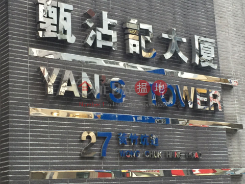 WONG CHUK HANG FACTORY|Southern DistrictYan's Tower(Yan's Tower)Rental Listings (CANDY-5991397495)_0