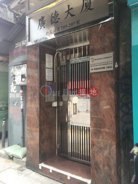 Kwong Tak Building (Kwong Tak Building) Wan Chai|搵地(OneDay)(1)
