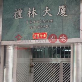 禮林大廈,西灣河, 香港島