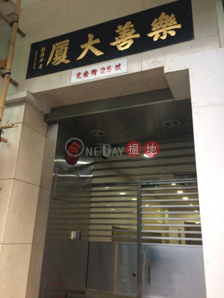 樂善大廈 (Lok Sin Building) 牛頭角|搵地(OneDay)(5)