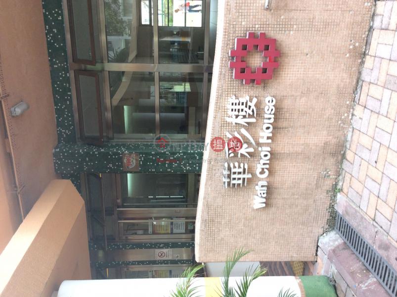Wah Choi House - Tin Wah Estate (Wah Choi House - Tin Wah Estate) Tin Shui Wai|搵地(OneDay)(1)