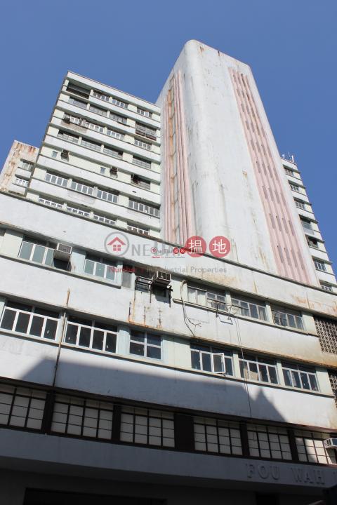 富華工業大厦|荃灣富華工業大廈(Fou Wah Industrial Building)出租樓盤 (forti-01443)_0