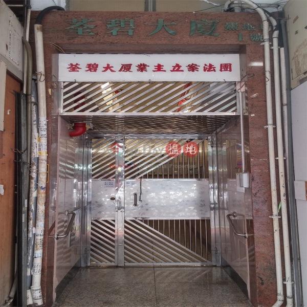 荃碧大廈 (Tsuen Bik Building) 荃灣東|搵地(OneDay)(1)