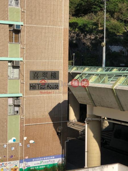 環翠邨 喜翠樓 (Wan Tsui Estate Hei Tsui House) 柴灣 搵地(OneDay)(2)