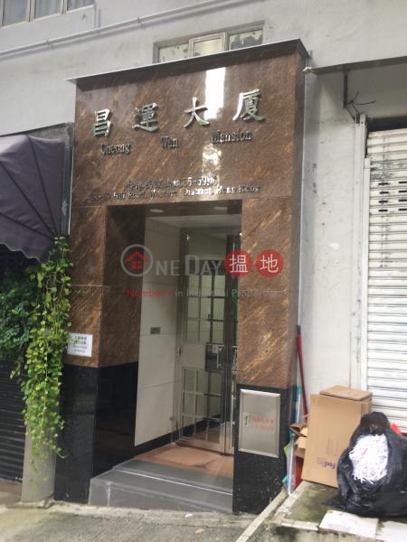 昌運大廈 (Cheong Wan Mansion) 石塘咀|搵地(OneDay)(3)