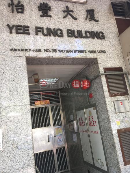 Yee Fung Building (Yee Fung Building) Yuen Long|搵地(OneDay)(3)