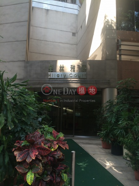 Hilary Court (Hilary Court) Sai Ying Pun|搵地(OneDay)(3)