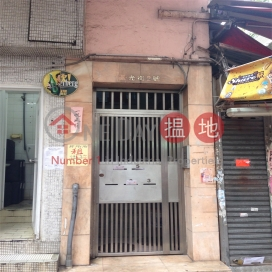2 King Kwong Street|景光街2號
