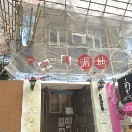 中興閣,蘇豪區, 香港島