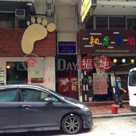 吳松街126-128號,佐敦, 九龍