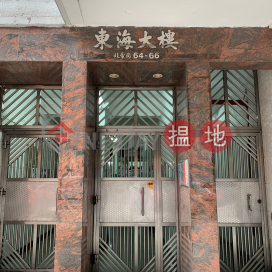Tung Hoi Building|東海大樓