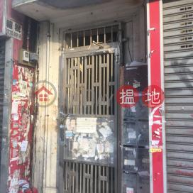 鶴園街2號,紅磡, 九龍
