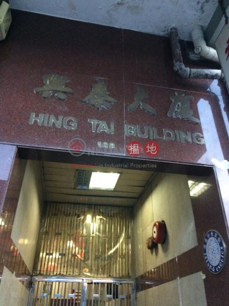 興泰大廈 (Hing Tai Building) 西營盤|搵地(OneDay)(2)