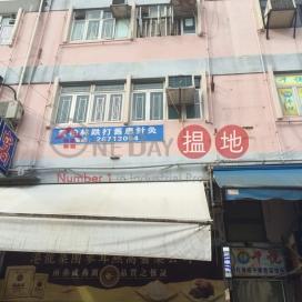 San Hong Street 53|新康街53號