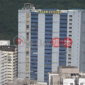即電 64369325 林生│62283434 潘生|Kwai Tsing DistrictWyler Centre(Wyler Centre)Rental Listings (00099438)_0
