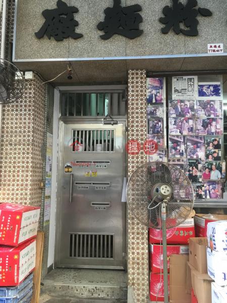 77 KAI TAK ROAD (77 KAI TAK ROAD) Kowloon City 搵地(OneDay)(2)