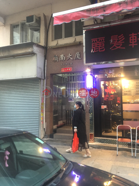 Ling Nam Building (Ling Nam Building) To Kwa Wan|搵地(OneDay)(1)