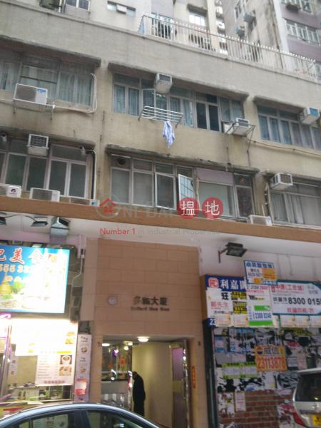 Dolford Mansion (Dolford Mansion) Tsim Sha Tsui|搵地(OneDay)(2)