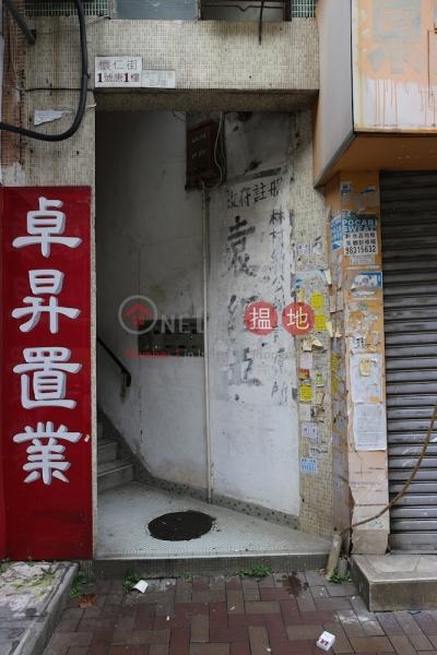 1 Wai Yan Street (1 Wai Yan Street) Tai Po|搵地(OneDay)(1)
