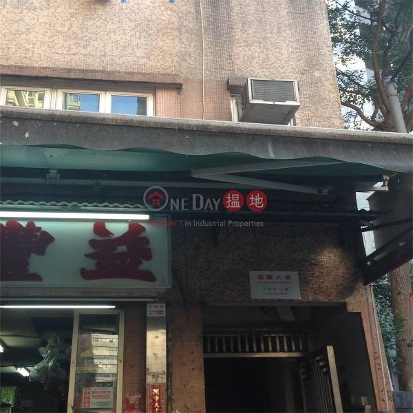 Fortune Eagle Mansion (Fortune Eagle Mansion) Wan Chai|搵地(OneDay)(4)