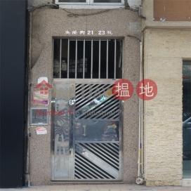 奕蔭街21-23號,跑馬地, 香港島