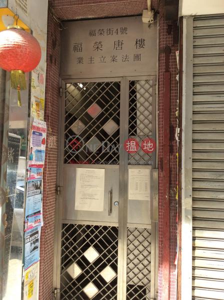 4 Fuk Wing Street (4 Fuk Wing Street) Sham Shui Po|搵地(OneDay)(1)