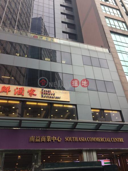 南益商業中心 (South Asia Commercial Centre) 觀塘 搵地(OneDay)(2)