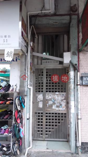 衍慶街53號 (53 Yin Hing Street) 新蒲崗|搵地(OneDay)(1)