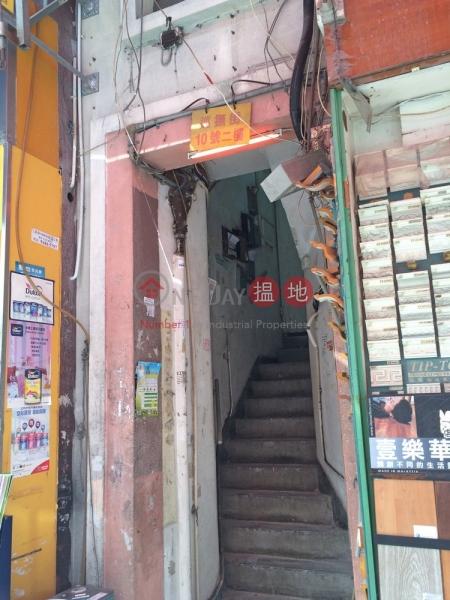 巡撫街10號 (Tsun Fu Street 10) 上水|搵地(OneDay)(1)