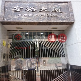 On Yue Building,Tsuen Wan East, New Territories