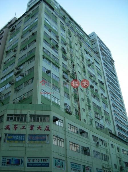 萬峰工業大廈 (Man Foong Industrial Building) 柴灣|搵地(OneDay)(2)