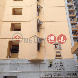 Lower Wong Tai Sin (II) Estate - Lung Cheong House|黃大仙下(二)邨 龍昌樓